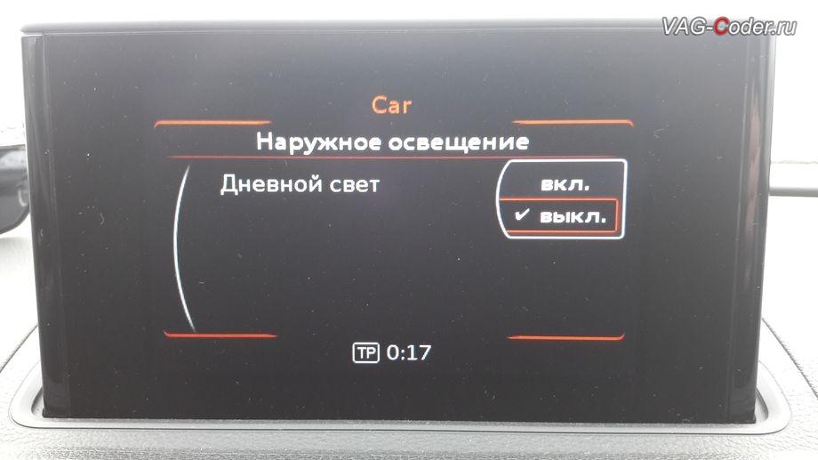 Audi A3(8V)-2014м/г - активация и кодирование функций от VAG-Coder.ru