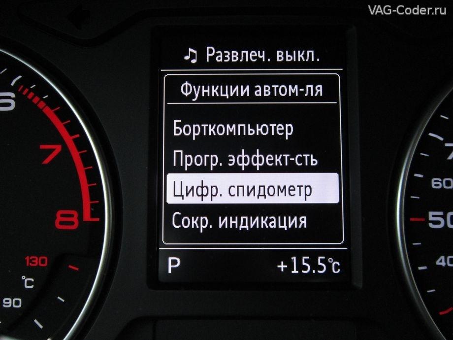Ауди А3 (8V) активация БК - VAG-Coder.ru