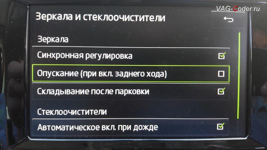 Skoda Octavia A7-2016м/г - активация функции опускания зеркала при движении задним ходом от VAG-Coder.ru