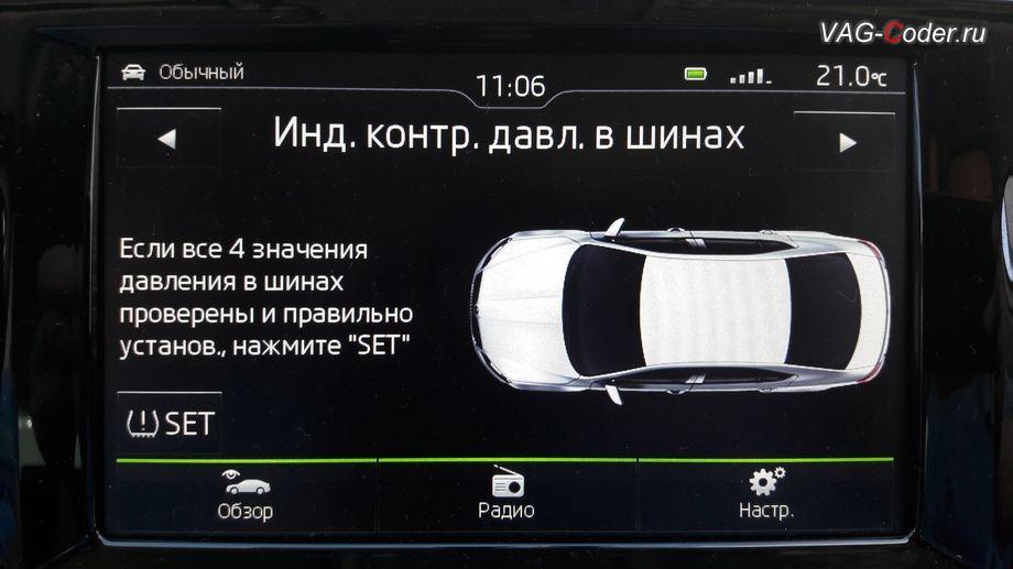 Skoda Octavia A7-2016м/г - активация функции косвенного контроля давления в шинах (TMPS) от VAG-Coder.ru