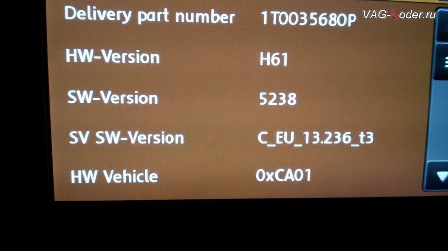 VW Jetta VI-2013м/г - обновленная прошивка штатной навигационной медиасистеме RNS510 от VAG-Coder.ru