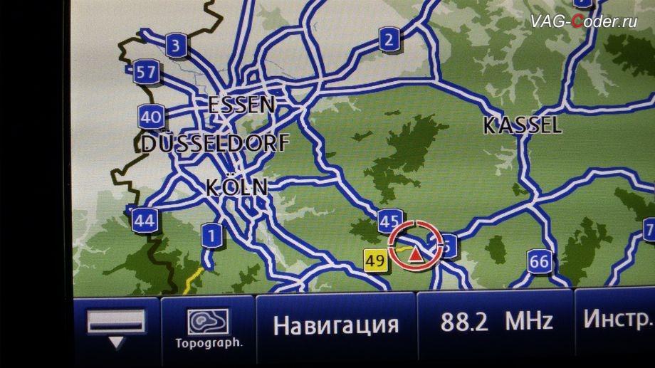 VW Jetta VI-2013м/г - обновленные навигационные карты на штатной медиасистеме RNS510 от VAG-Coder.ru