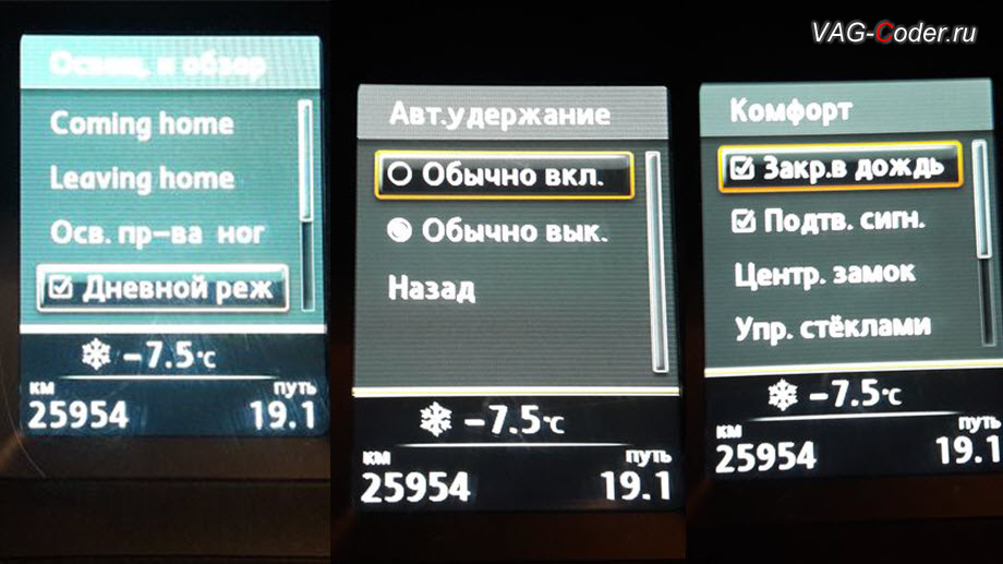 VW Tiguan-2014м/г - активация пунктов управления в меню панели приборов (MFD) - включению/отключения ламп дневных ходовых огней (ДХО), активация пункта управления функции удержания автомобиля (Auto Hold), активация пункта управления функции закрытия стекол в дождь от VAG-Coder.ru