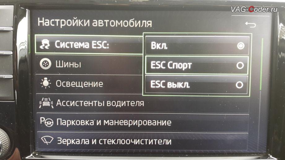 Skoda Superb3-2017м/г - модификация режима настроек меню функции ESC (стабилизации курсовой устойчивости) в магнитоле от VAG-Coder.ru