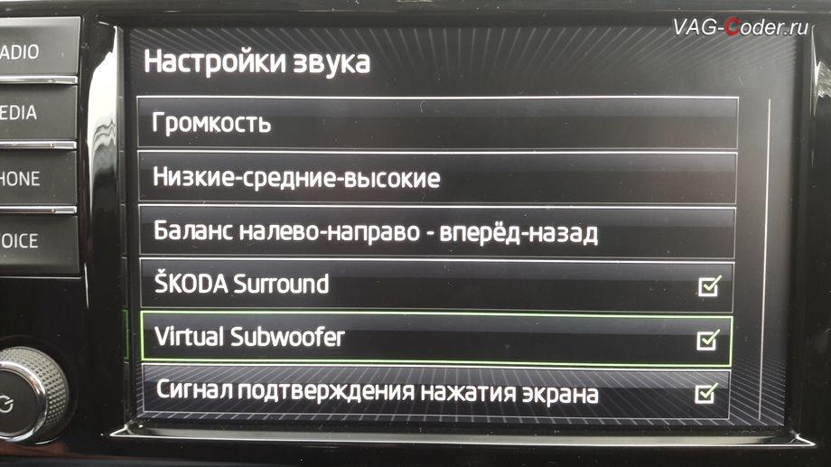 Skoda Superb3-2017м/г - программная разблокировка звуковых ограничений (параметрирование) и тонкая настройка звучания штатной магнитолы с активацией дополнительных меню SKODA Surround и Virtual Subwoofer от VAG-Coder.ru