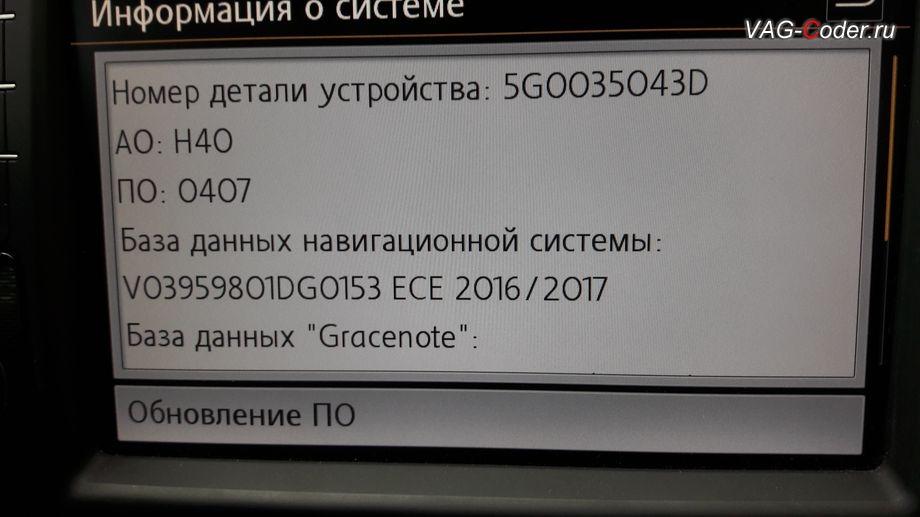 VW Golf 7 GTI-2,0TSI(CHHB)-DSG6-2014м/г - обновление прошивки магнитолы Discover Pro (Дискавер Про) от VAG-Coder.ru