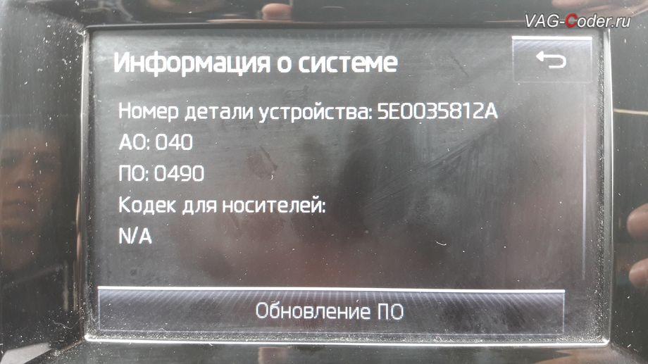Skoda Octavia A7-1,4TSI(CHPA)-МКП6-2014м/г - обновлению прошивки для MIB магнитолы Bolero (Болеро) от VAG-Coder.ru