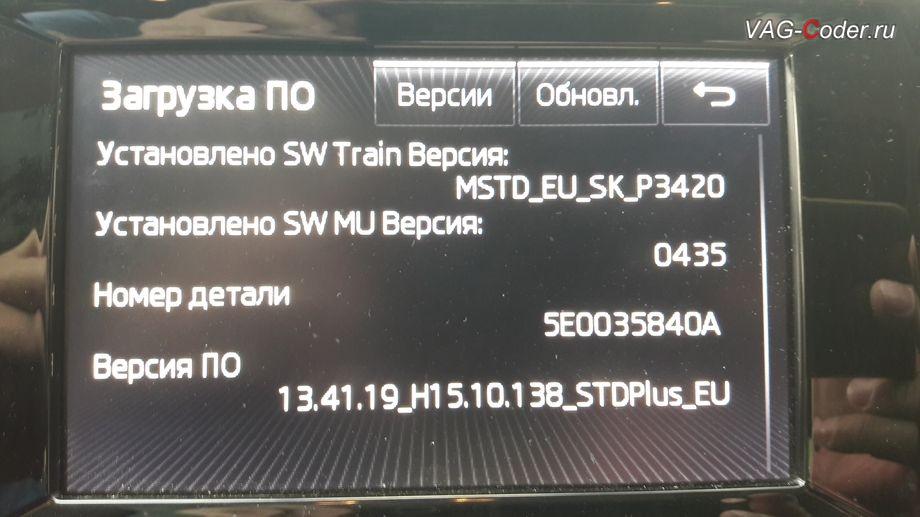 Skoda Octavia A7 Combi-2015мг - магнитола Bolero MIB1, до обновления прошивки от VAG-Coder.ru