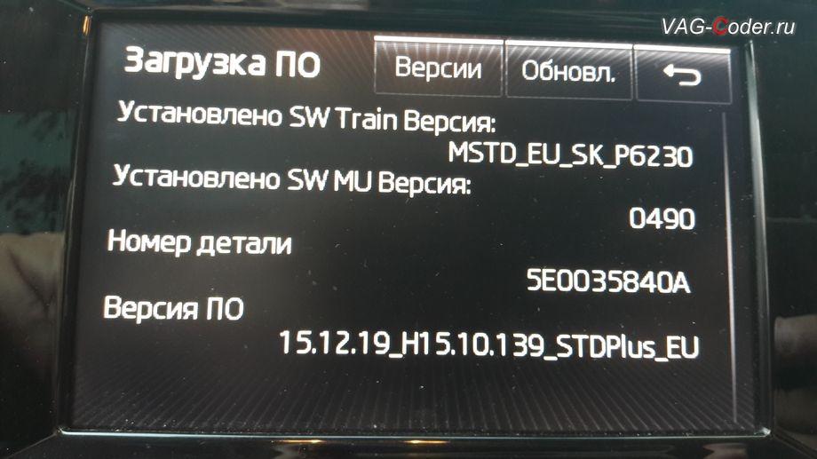 Skoda Octavia A7 Combi-2015мг - магнитола Bolero MIB1, после обновления прошивки до самой последней доступной версии от VAG-Coder.ru
