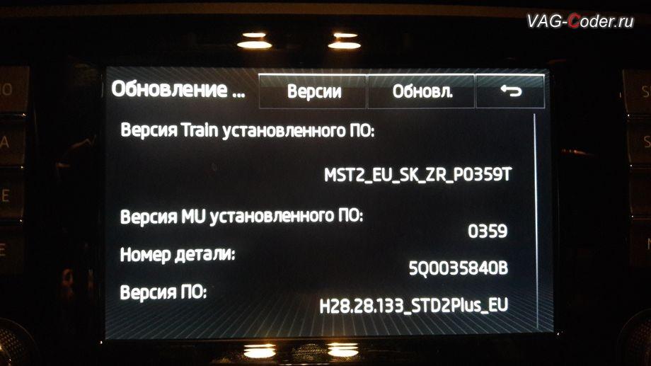 Skoda Octavia A7-2017мг - Обновление сбойной прошивки, вызывающей проблему самопроизвольной перезагрузки штатной магнитолы Bolero от VAG-Coder.ru