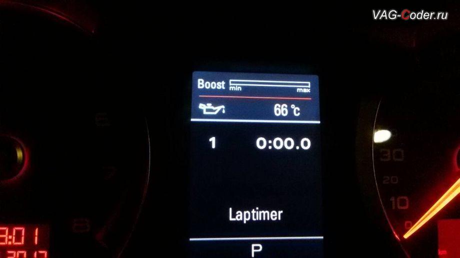 """Audi A6(C6)-2009м/г - Активация функции """"Таймер по кругу"""", температуры масла и давление наддува турбины в панели приборов от VAG-Coder.ru"""