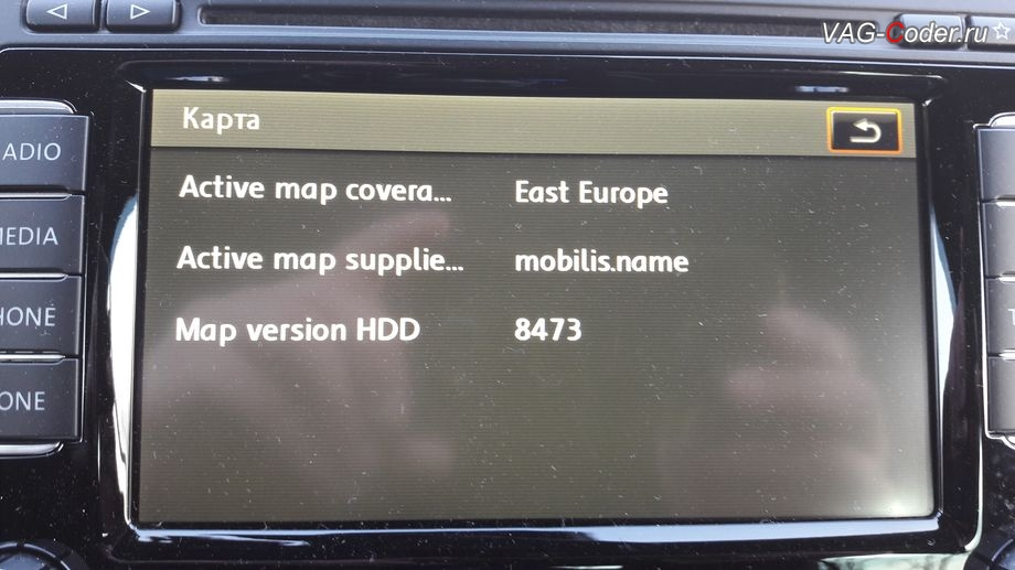 VW Tiguan-2015м/г - Новые навигационные карты 2017 года на штатной навигационной медиасистеме RNS-510 Columbus от VAG-Coder.ru