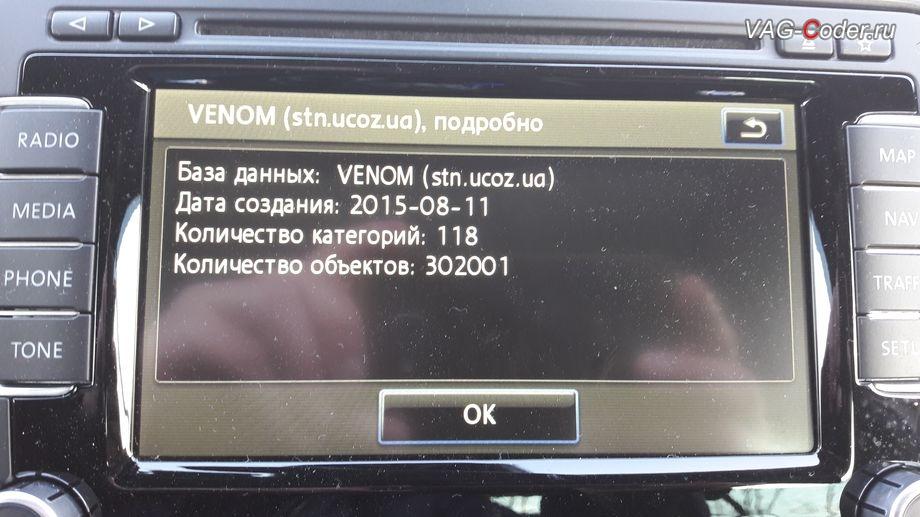 VW Tiguan-2015м/г - Устравшие точки POI, обновление базы точек POI на штатной навигационной медиасистеме RNS-510 Columbus от VAG-Coder.ru
