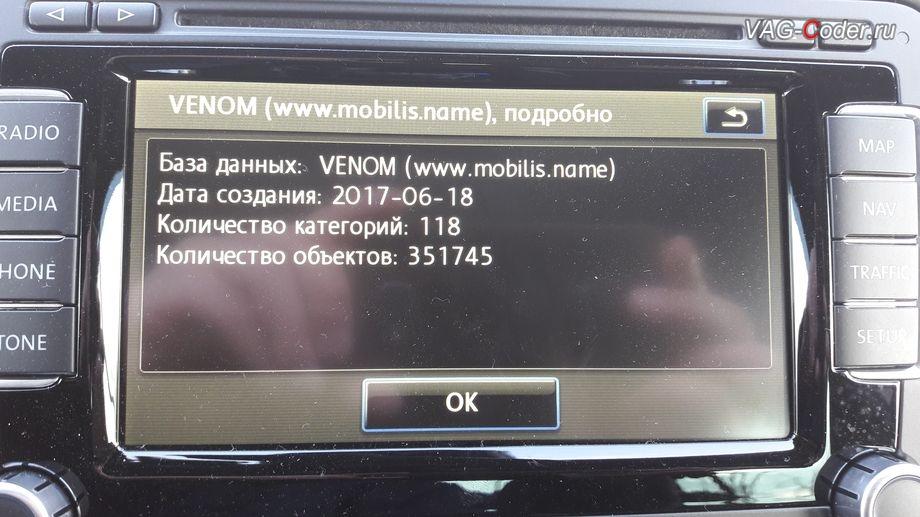 VW Tiguan-2015м/г - Новая база точек POI на штатной навигационной медиасистеме RNS-510 Columbus от VAG-Coder.ru